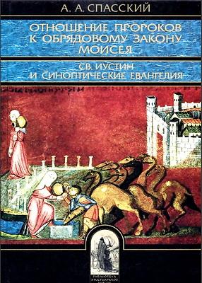 Отношение пророков к обрядовому закону Моисея - Анатолий Спасский