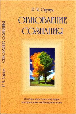 Роберт Спраул - Обновление сознания - Основы христианской веры