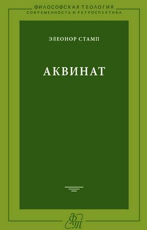 Аквинат - Элеонор Стамп