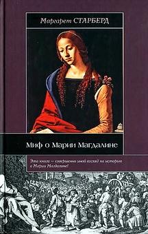 Старберд, М. Миф  о  Марии  Магдалине