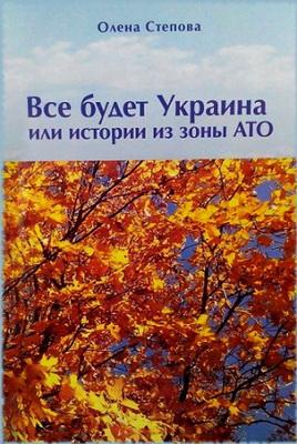 Степова - Все будет Украина