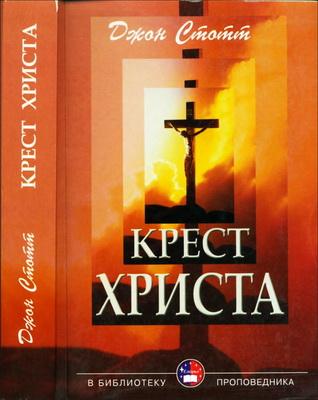 Стотт - Крест Христа