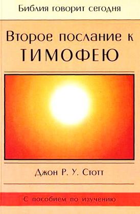 Джон Стотт - Второе послание к Тимофею - Библия говорит сегодня