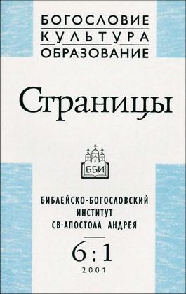 Страницы - журнал ББИ - Богословие - Культура - Образование - 6 - 2001