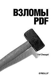 Техника сканирования и создания электронных книг
