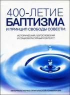 Санников ред. —  400-летие баптизма и принцип свободы совести