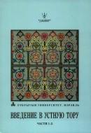 Книги иудейской традиции - Введение в устную Тору - Курс академической программа Открытого университета Израиля - Иудаика и израилеведение