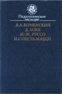 Коменский - Локк - Руссо - Песталоцци - Педагогическое наследие