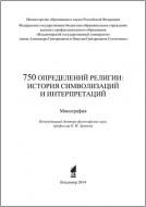 750 определений религии: история символизаций и интерпретаций