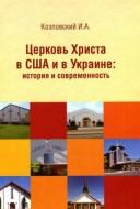 Козловский Игорь - Церковь Христа в США и в Украине