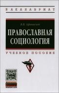 Валерий Владимирович Афанасьев - Православная социология : учебное пособие