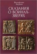 Вольфганг Акунов - Сказания о воинах-зверях