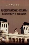 Александр Эдуардович Алакшин - Протестантские общины в Петербурге XVIII века