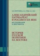 Александрийский патриархат и Россия в XIX веке: Исследования и документы