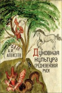 Алексей Иванович Алексеев - Духовная культура средневековой Руси