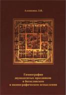 Алешкина Лариса - Гимнография двунадесятых праздников в богословском и иконографическом осмыслении