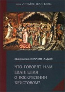 Митрополит Иларион - Алфеев - Что говорят нам Евангелия о Воскресении Христовом?