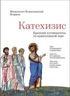 Митрополит Иларион (Алфеев) - Катехизис. Краткий путеводитель по православной вере