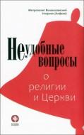 Митрополит Иларион - Алфеев - Неудобные вопросы о религии и Церкви