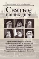 Алфеев - Митрополит Иларион - Святые наших дней