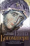 Митрополит Иларион (Алфеев) - Тайна Богоматери. Истоки и история почитания Приснодевы Марии в первом тысячелетии
