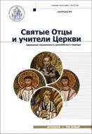 Святые Отцы и учители Церкви - Антология - Том 1 - Церковная письменность доникейского периода
