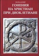 Алляр Поль - Гонения на христиан при Диоклетиане и торжество христианской церкви