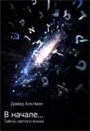 Давид Альтман - В начале - Тайны святого языка