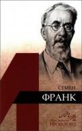 Аляев Геннадий - Семен Франк
