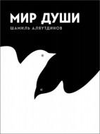 Шамиль Аляутдинов – Мир души