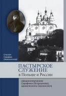 Епископ Серафим (Амельченков) - Пастырское служение в Польше и России священномученика Серафима (Остроумова)