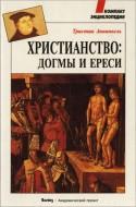 Тристан Аннаньель - Христианство - догмы и ереси