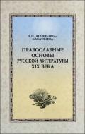 Аношкина (Касаткина) Вера Николаевна - Православные основы русской литературы XIX века
