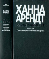 Арендт Ханна - Опыты понимания, 1930-1954. Становление, изгнание и тоталитаризм