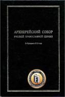 Архиерейский Собор Русской Православной Церкви - 2-5 февраля 2013 года - Материалы