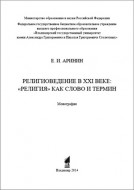 Евгений Игоревич Аринин - Религиоведение в XXI веке: «религия» как слово и термин