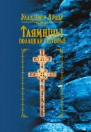 Уладзімір Арлоў - Таямніцы полацкай гісторыі