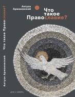 Антуан Аржаковский - Что такое православие?