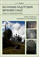 Авдеев - Валунные надгробия Верхневолжья (конец XV — вторая треть XVIII в.)
