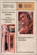 Блаженный Августин - Христианская наука или Основания Священной Герменевтики и Церковного Красноречия