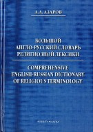 Алексей Алексеевич Азаров - Большой англо-русский словарь религиозной лексики