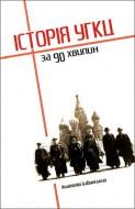 Бабинський Анатолій - Історія УГКЦ за 90 хвилин