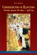 Михаил Анатольевич Бабкин - Священство и Царство (Россия, начало XX в. — 1918 г.)