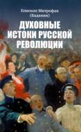 Епископ Митрофан (Баданин) – Духовные истоки Русской революции