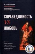 Багдасарян Вардан; архимандрит Сильвестр (Лукашенко) - Справедливость VS Любовь. Идеалы общественного строительства