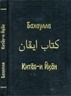 Бахаулла - Китаб-и Йкан