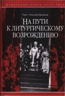 Протоиерей Николай Балашов - На пути к литургическому возрождению