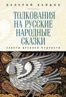 Валерий Байдин - Толкования на русские народные сказки - Заветы древней мудрости