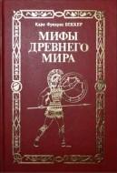 Карл Фридрих Беккер - Мифы древнего мира - Всемирная история