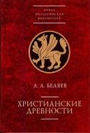 Леонид Андреевич Беляев - Христианские древности - введение в сравнительное изучение